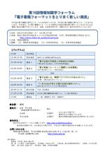 プログラム案内(PDF)