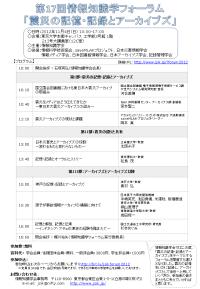 案内PDF